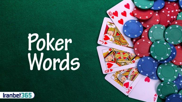 اصطلاحات بازی پوکر