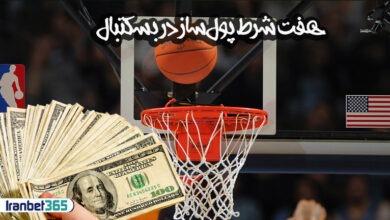 7 شرط پولساز در بسکتبال